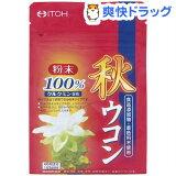 秋ウコン粉末100%(200g)