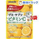 グミ*サプリ ビタミンC(48g*3袋セット)【養命酒】