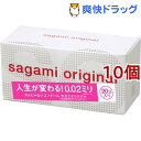 コンドーム サガミオリジナル002(20個入*10セット)【サガミオリジナル】