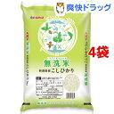 令和元年産 無洗米 新潟県産コシヒカリ(5kg*4袋セット(20kg))【パールライス】