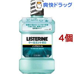 薬用リステリン クールミント ゼロ 低刺激タイプ(1000ml*4個セット)【n8x】【y0r】【kF3】【LISTERINE(リステリン)】