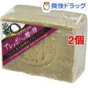 アレッポからの贈り物 ローレルオイル配合石鹸(190g*2コ...