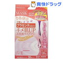 ピュアファイブエッセンスマスク キメ肌アップ美容液マスク プラセンタ(15枚入*2パック)【ピュアファイブ】