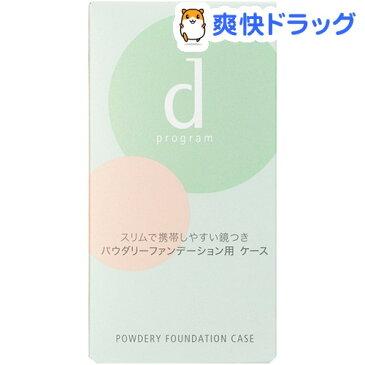 資生堂 d プログラム パウダリーファンデーション ケース(1コ入)【d プログラム(d program)】