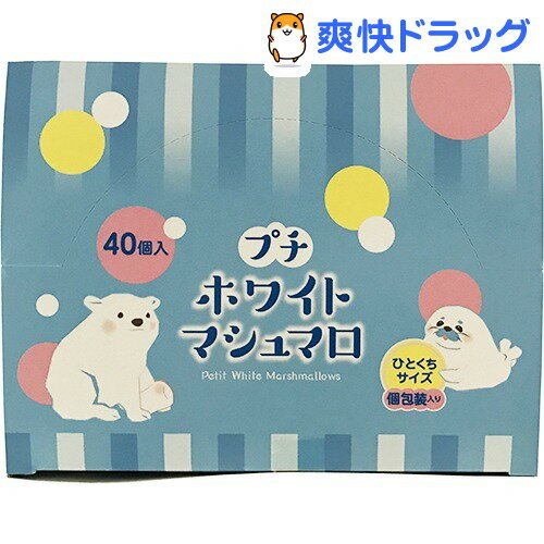 【訳あり】プチホワイトマシュマロ ひとくちサイズ 個包装入(40コ入)【タクマ食品】