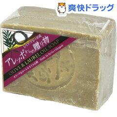 アレッポからの贈り物 ローレルオイル配合石鹸(190g)【アレッポからの贈り物】[石けん 石鹸]