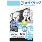 消臭・防ダニ効果のある圧縮袋 Lサイズ(2枚入)