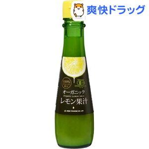 有機レモン果汁(150mL)