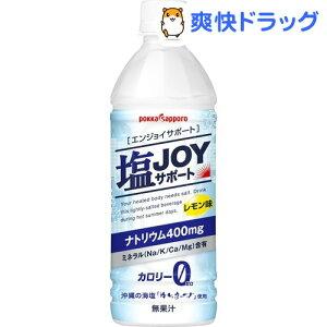 塩ジョイサポート☆送料無料☆塩ジョイサポート(495mL*24本入)