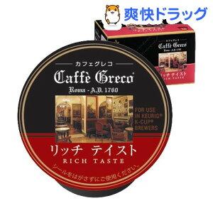キューリグ リッチテイスト コーヒー