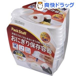 パックスタッフ ごはん保存容器 おにぎりタイプ エアータイト PS-AG77 / パックスタッフ / プラ...