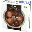 K&K 缶つまスモーク うずら卵(5コ入)【K&K 缶つま】[おつまみ お花見グッズ]