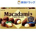 ロッテ マカダミアチョコレート(9粒)[お菓子 おやつ]