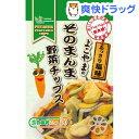 そのまんま野菜チップス★税込1980円以上で送料無料★そのまんま野菜チップス(100g)