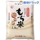 アイリスオーヤマ 低温製法もち米(1.4kg)【アイリスオー...