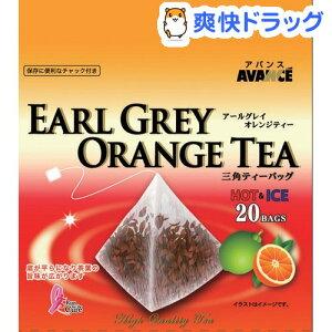 アールグレイオレンジティー