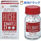 【第3類医薬品】ハイシーBメイト2(40錠入)【ハイシー】