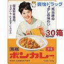 元祖ボンカレー(200g*30箱セット)【ボンカレー】
