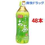 サンガリア あなたのお茶(500mL*48本)