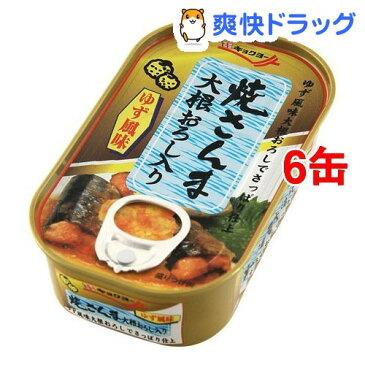焼さんま大根おろし入り(100g*6コセット)