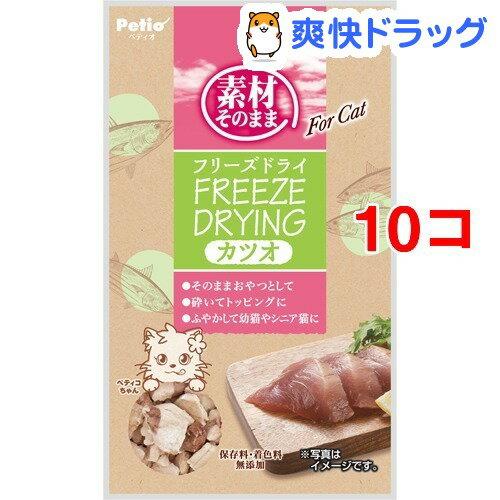 ペティオ 素材そのまま フリーズドライ For Cat カツオ(9g*10コセット)【d_petio】【ペティオ(Petio)】