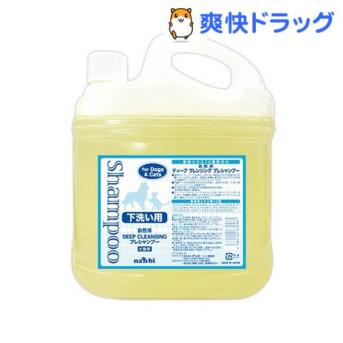 ナンビ 自然派 下洗い用 ディープクレンジング プレシャンプー(4L)【送料無料】