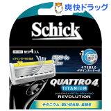 シック クアトロ4 チタニウムレボリューション 替刃(4コ入)