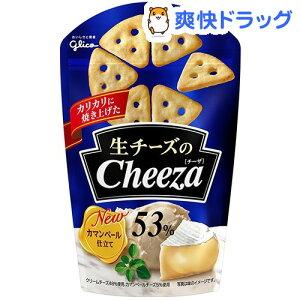 生チーズのチーザ カマンベールチーズ仕立て / チーザ★税抜1900円以上で送料無料★生チーズの...