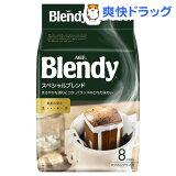 ブレンディ ドリップパック スペシャルブレンド(8袋入)