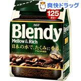 ブレンディ インスタントコーヒー 袋(250g)