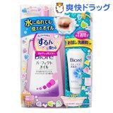 ビオレ パーフェクトオイル+スキンケア洗顔つき(1セット)