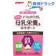 ピジョン 母乳パワープラス 錠剤(90粒)【ピジョンサプリメント】[ベビー用品]