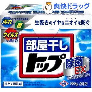 部屋干しトップ 除菌EX(900g)ライオン【トップ】[洗濯洗剤 粉洗剤 粉末洗剤 衣類用 花粉対策 ]