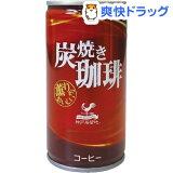 神戸居留地 炭焼きコーヒー(185g*30本入)