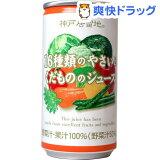 神戸居留地 16種類のやさいとくだもののジュース(185g*30本入)