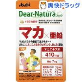 ディアナチュラスタイル マカ*亜鉛 60日分(120粒)【Dear-Natura(ディアナチュラ)】【送料無料】