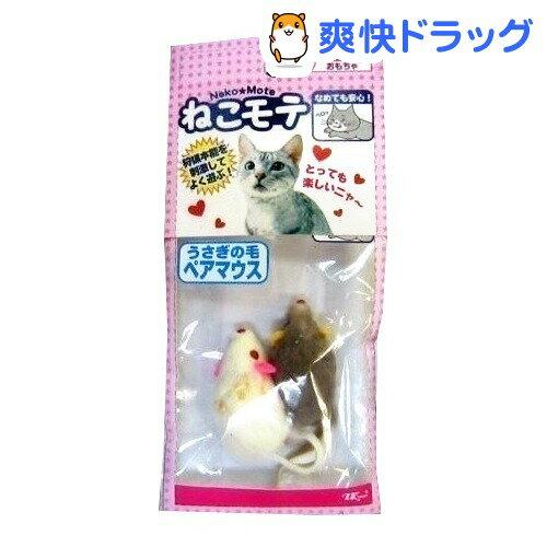 ねこモテ NM ペアマウス NMC-01PM(1セット)【ねこモテ】