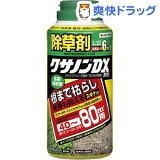 クサノンDX 粒剤(400g)