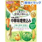 グーグーキッチン 10種の野菜の中華味噌煮込み 12ヶ月頃〜(100g)
