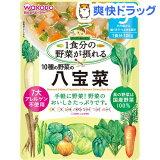 和光堂 グーグーキッチン 10種の野菜の八宝菜 9ヵ月〜(100g)
