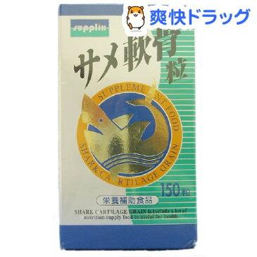 サメ軟骨粒(150粒)【サプリックス】