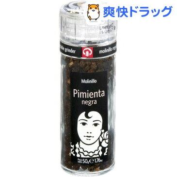 カルメンシータ ミル付きブラックペッパー(50g)【カルメンシータ】