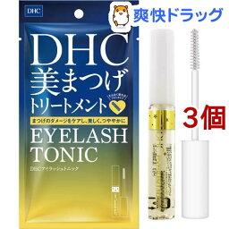DHC アイラッシュトニック(6.5ml*3個セット)【DHC】