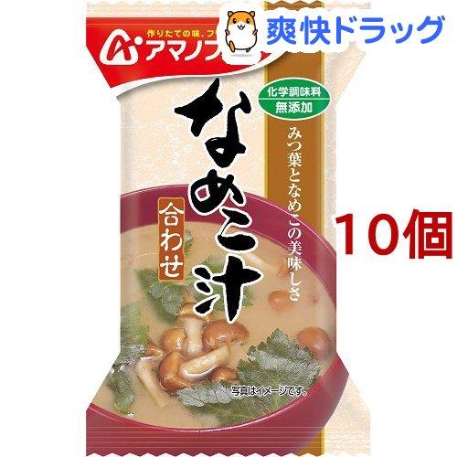 無添加 なめこ汁 合わせ(8g*1食入*10コセット)