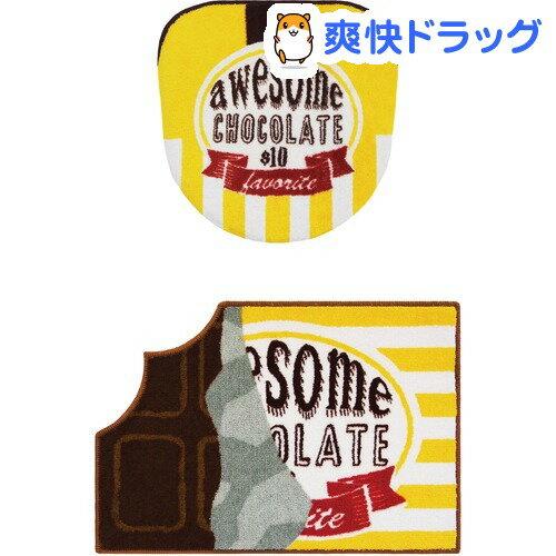 トイレマット&フタカバー コージードアーズ 洗浄・暖房便座用 ChocoLate(2点セット)【コージードアーズ(Cozydoors)】