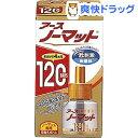 アースノーマット 取替えボトル 蚊取り120日用 無香料(4