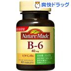 ネイチャーメイド ビタミンB6(80粒入(40日分))【ネイチャーメイド(Nature Made)】