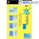 水でお習字 補充用半紙 KN37-10(3枚入)...