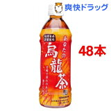 サンガリア あなたの烏龍茶(500mL*48本)
