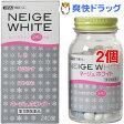 【第3類医薬品】ビタトレール ネージュホワイト(240錠*2コセット)【ビタトレール】【送料無料】